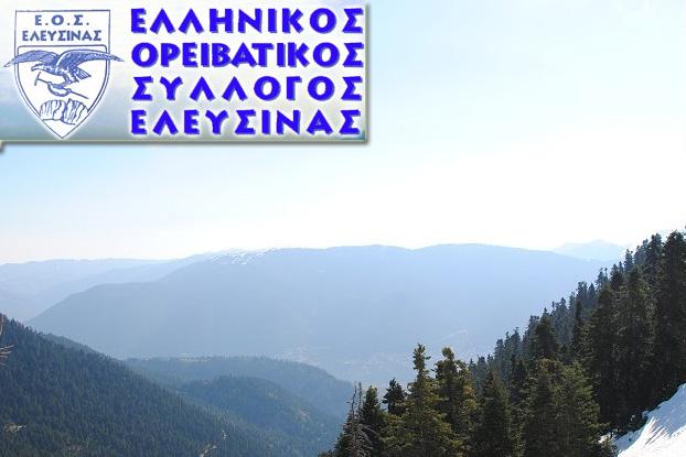 eoseleusinas01
