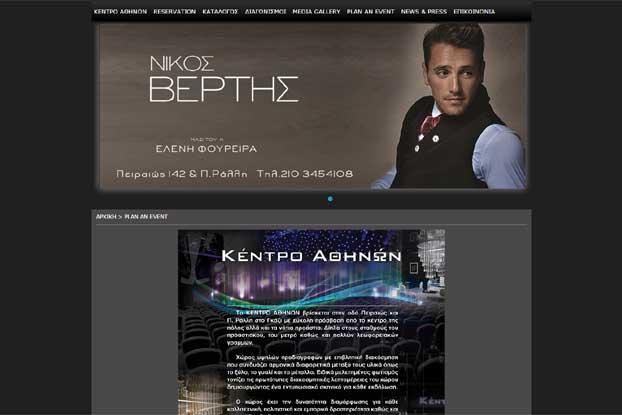 kentro_athinon_images2