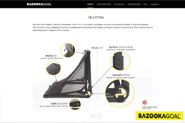 bazookagoal2